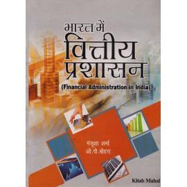 Kitab Mahal Publication [Bharat me Vittiya Prashashan (Financial Administration in India) (Hindi), Paperback] by Manjusha Sharma & O. P. Bohara