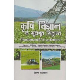 Kitab Mahal Publication [Krishi Vigyan ke Moolbhoot Siddhant (English), Paperback] by Arun Katyayan