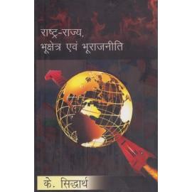 Kitab Mahal Publication [Rashtra-Rajya, Bhoorajniti (Hindi), Paperback] by K. Siddhartha