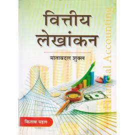 Kitab Mahal Publication [Vittiya Lekhankan (Financial Accounting) (English), Paperback] by Matabadal Shukla