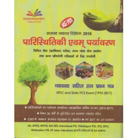 Krishnakirti Publications [Ecology and Environment (GS Special 2018) [Topicwise Solved Papers with Explanation (UPSC and State Civil Services) 2000-2017 (Hindi) Paperback] by Anshoo Singh and Sandeep Rai