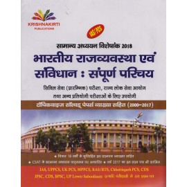 Krishnakirti Publications [Indian Polity and Governance (GS Special 2018) [Topicwise Solved Papers with Explanation (UPSC and State Civil Services) 2000-2017 (Hindi) Paperback] by Anshoo Singh and Sandeep Rai