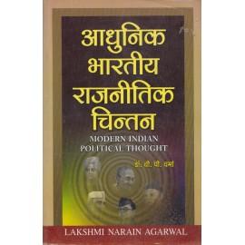 Lakshami Narain Agarwal Publication [Adhunik Bharatiya Rajnitik Chintan (Modern Indian Political Thought) (Hindi) Paperback] by Dr. V. P. Verma
