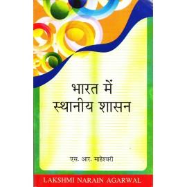 Lakshami Narain Agarwal Publication [Bharat me Sthaniya Shashan (Hindi), Paperback] by S. R. Maheshwari