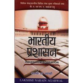 Lakshami Narain Agarwal Publication [Bharatiya Prashashan (Indian Administration) (Hindi), Paperback] by Avasthi and Avasthi