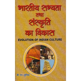 Lakshami Narain Agarwal Publication [Bharatiya Sabhyata tatha Sanskriti ka Vikas (Evolution of Indian Culture) Paperback] by B. N. Luniya
