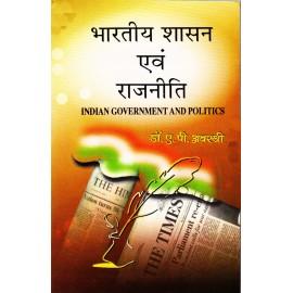 Lakshami Narain Agarwal Publication [Bharatiya Shashan avam Rajniti (Indian Government and Politics) (English), Paperback] by Dr. A. P. Avasthi