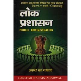 Lakshami Narain Agarwal Publication [Lok Prashashan (Public Administration) (Hindi), Paperback] by Avasthi and Maheshwari