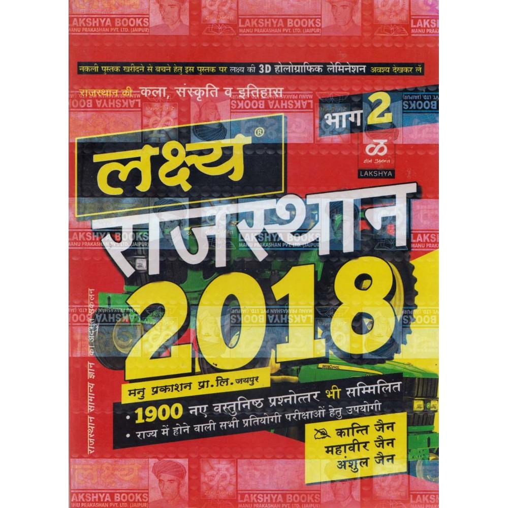 Lakshya Publication [Rajasthan 2018 Part - 2 (Hindi), Paperback] Author- Kanti Jain, Mahavir Jain & Anshul Jain