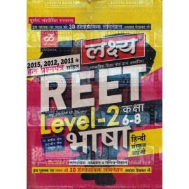 Lakshya Publication [REET Level - 2 Class - 6-8 Bhasha (Hindi, Sanskrit and English) Paperback] Author- Kanti Jain, Anshul Jain and Mahavir Jain