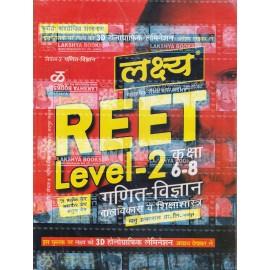 Lakshya Publication [REET Level - 2 Class - 6 - 8 Gadit-Vigyan (Balvikas and Shikshashastra (Hindi) Paperback] Author- Kanti Jain, Anshul Jain and Mahavir Jain