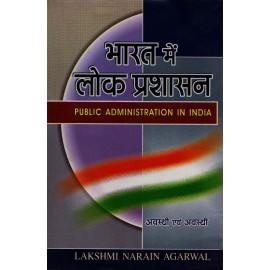 Laxmi Narain Agarwal Publication [Bharat me Lok Prashasan (Public Administration in India) (Hindi) Paperback] by Avasthi & Avasthi