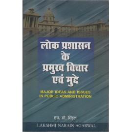Laxmi Narain  Agarwal Publication [Lok Prashasan ke Pramukh Vichar and Mudde (Major Ideas and Issues Public Administration) (Hindi) Paperback] by S. C.  Singhal