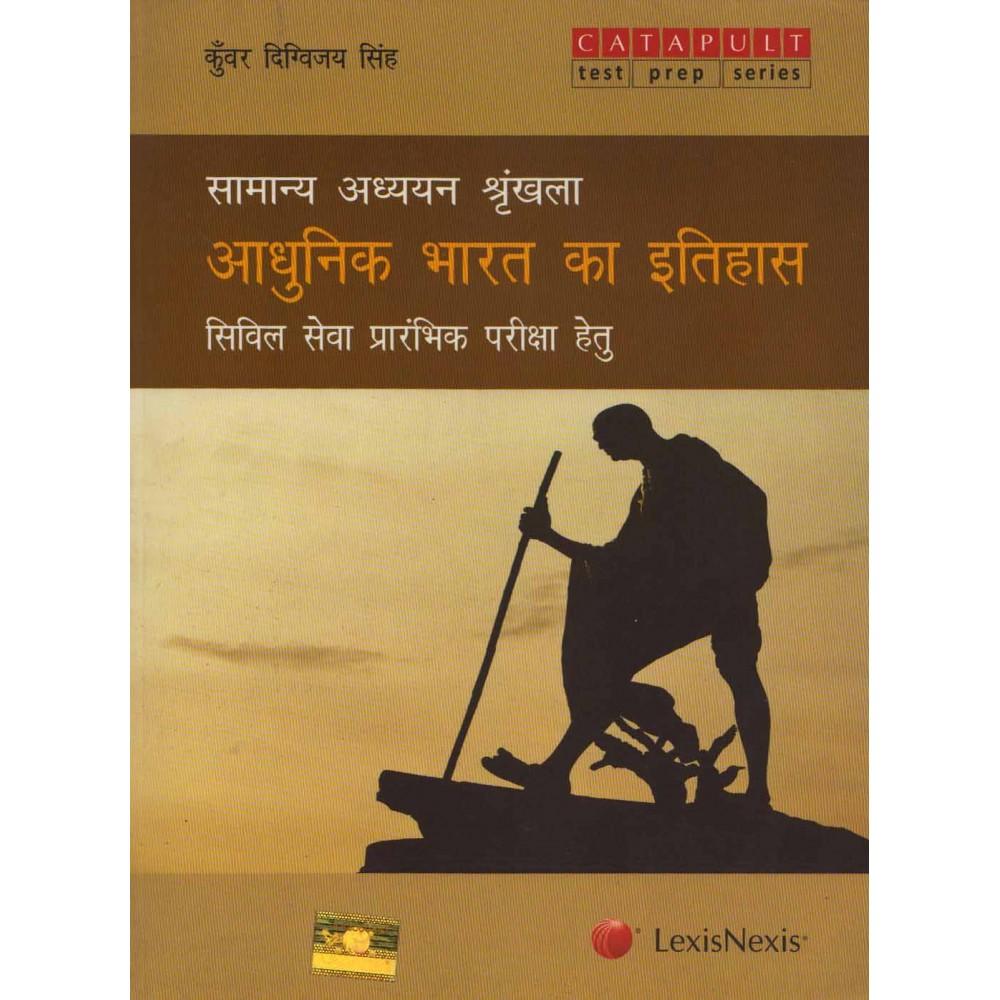 Lexis Nexis Publication [Adhunik Bharat ka Itihas (Modern History of India) (Hindi), Paperback] by Kunver Digvijay Singh