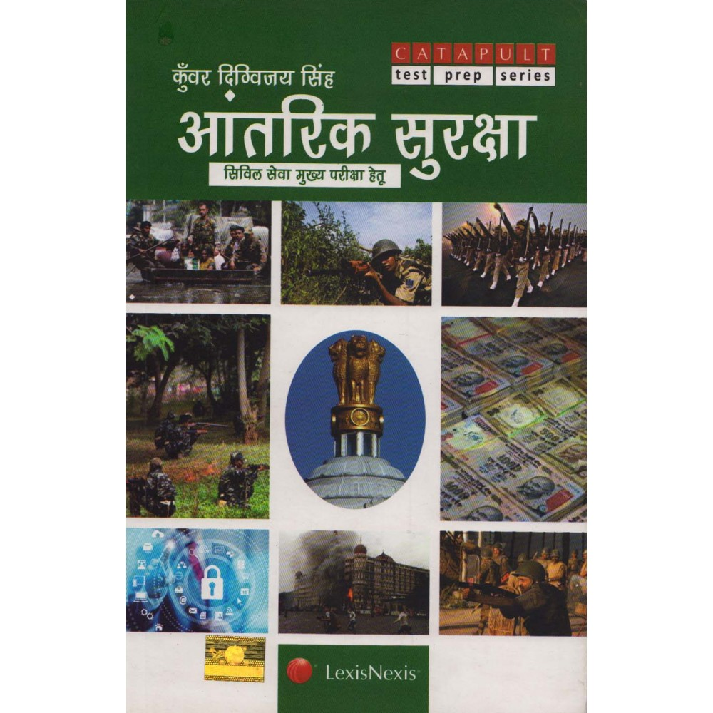 Lexis Nexis Publication [Antrik Surakhsha (Internal Security) (Hindi), Paperback] by Kunver Digvijay Singh