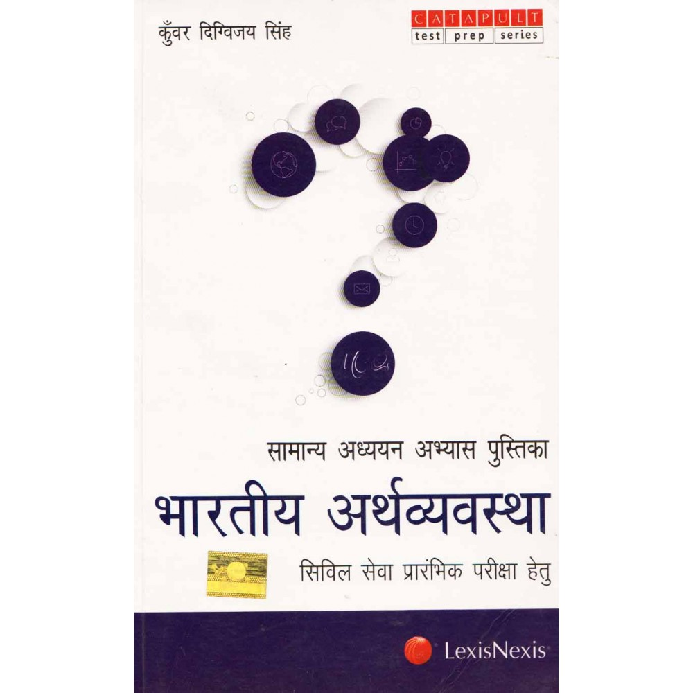 Lexis Nexis Publication [Bharatiya Arthavyavastha (Indian Economy) (Hindi), Paperback] by Kunvar Digvijay Singh