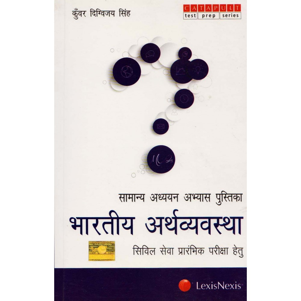 Lexis Nexis Publication [Bharatiya Arthvyavastha (Indian Economy) Special for PT (Hindi), Paperback] by Kunver Digvijay Singh