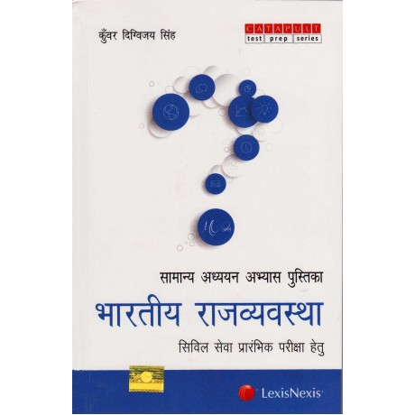 Lexis Nexis Publication [Bharatiya Rajvyavastha (Hindi), Paperback] by Kunvar Digvijay Singh