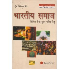 Lexis Nexis Publication [Bharatiya Samaj (Indian Society) (Hindi), Paperback] by Kunver Digvijay Singh