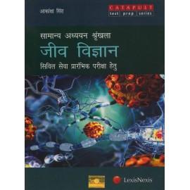 Lexis Nexis Publication [Jeev Vigyan (Biology) (Hindi), Paperback] by Akanksha Singh