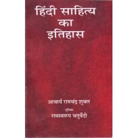 Lok Bharati Prakashan [Hindi Sahitya ka Itihas, हिंदी  साहित्य  का  इतिहास   (Hindi), Paperback] by Acharya Ramchandra Shukla