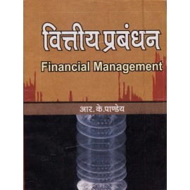 Lok Bharati Prakashan [Vittiya Prabandhan (Financial Management) (Hindi), Paperback] by R. K. Pandey
