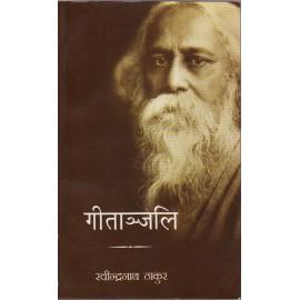 Lok Shiksha Manch [Geetanjali (Hindi), Paperback] by Ravindra Nath Tagore