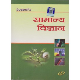 Lucent's Publication [General Science (Hindi)] Author- Sanjeev Kumar and Neeraj Kumar Chaudhary