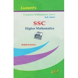 Lucent's Publication [Higher Mathematics for SSC Part - II (Hindi)] Author- Rishikesh Kumar