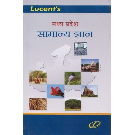 Lucent's Publication [Madhya Pradesh Samanya Gyan (Hind), Paperback] Author - Rajesh Kumar Singh