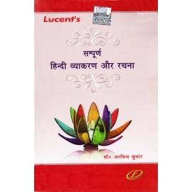Lucent's Publication [Sampoorna Hindi Vyakaran aur Rachana, Paperback] Author- Dr. Arvind Kumar