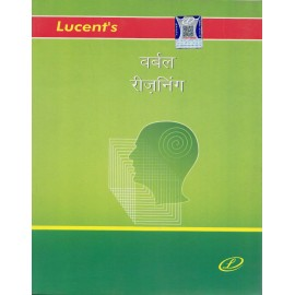 Lucent's Publication [Verbal Reasoning (Hindi)] Author - Dheeraj Kumar Singh