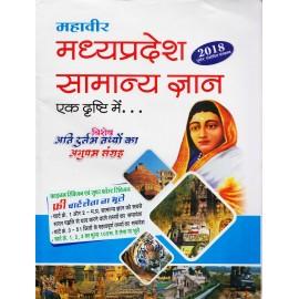 Mahavir Publication [Madhya Pradesh Samanya Gyan ek Dristi me 2018 (Hindi), Paperback] by Prof. Kishor Patel