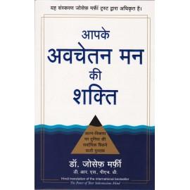 Manjul Publications House [Aapke Avchetan Man ki Shakti (Hindi), Paperback] by Dr. Joseph Marphi