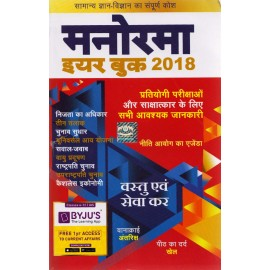Manorama Year Book 2018 (Hindi, Paperback)