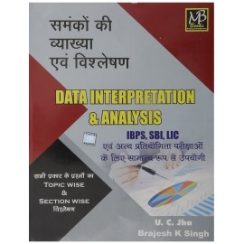 MB Publication [Data Interpretation & Analysis (Hindi) Paperback] by U. C. Jha & Brajesh Kr. Singh