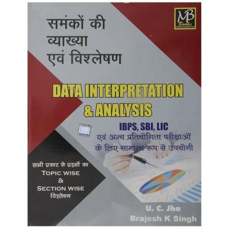 MB Publication [Data Interpretation & Analysis (Hindi) Paperback] by U. C. Jha & Brajesh Kr. Singh
