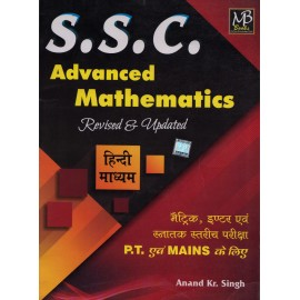 MB Publication [SSC Advanced Mathematics (Revised & Updated) (Hindi) Paperback] by Anand Kr. Singh