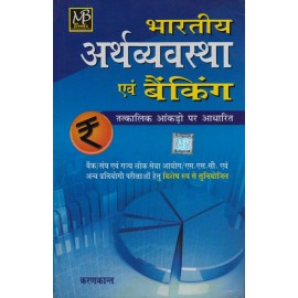MB Publications [Bharatiya Arthvyavastha avam Banking (Hindi), Paperback] by Karankant