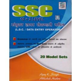 MB Publications [SSC 10+2 Level (LDC/DATA ENTRY OPERATOR) with 20 Model Sets] by Ajay K. Singh & Abhishek Mishra