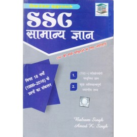 MB Publications [SSC Samanya Gyan (General Knowledge) with Previous Years Questions 1999 to 2016] by Balram Singh, Amod K. Singh