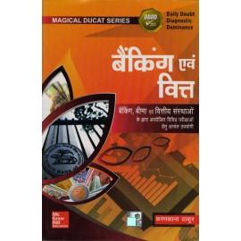 McGraw Hill Education [Banking and Vitt (Banking and Finance) (Hindi)]- Author of - Karnkant Thakur