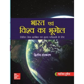 McGraw Hill Education - Bharat avam Vishva ka Bhoogol (World & Indian Geography) 2nd Edition (Hindi, Paperback) by Majid Hussain