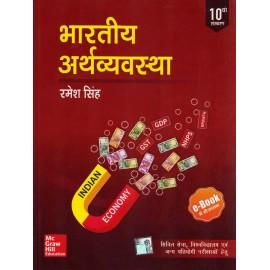 McGraw Hill Education [Bharatiya Arthvyavastha (Indian Economy) 10th Edition Paperback (Hindi)]- Author - Ramesh Singh