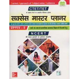 McGraw Hill Education [CTET/TET Paper - II, Class - VI - VIII, NCERT (Hindi) Paperback] by Ragini Dixit, Umrao Singh, Sangeeta Kaushik, Om Prakash, Gyan Singh &Kamal Dev Verma