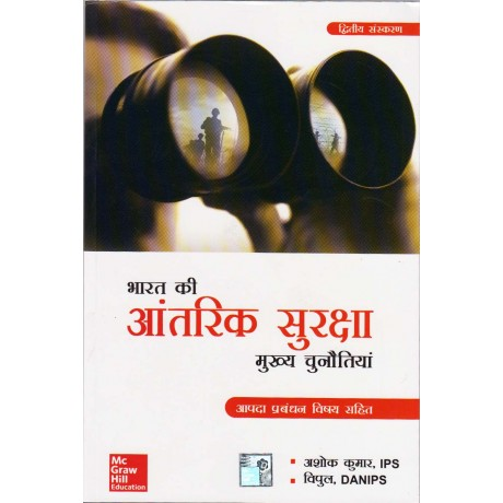 McGraw Hill Education [Internal Security (Hindi)]- Author of - Ashok Kumar and Vipul