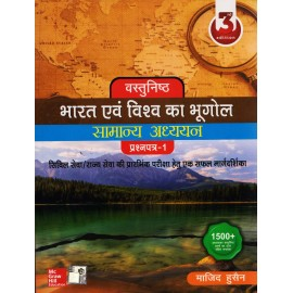 McGraw Hill Education [Objective (Bharat avam Vishwa ka Bhoogol) (Indian and World Geography) General Studies Paper - I 1500+ Questions (Hindi) Paperback] by Majid Hussain