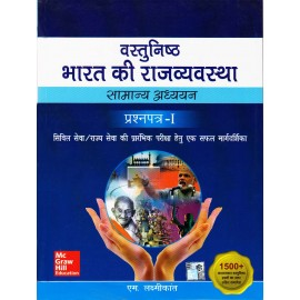 McGraw Hill Education [Objective Bharat ki Rajvyavastha (Indian Polity) Paper - I 1500+ MCQs with answers (Hindi) Paperback] by M. Laxmikant