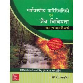 McGraw Hill Education [Paryavarniya Paristhikiya and Jav Vividhta, Paperback] by Ravi P. Agrahari