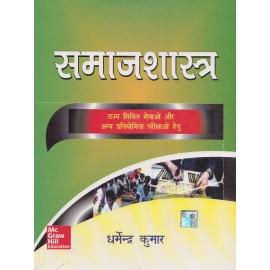 McGraw Hill Education [Samajshastra (Hindi)]- Author of - Dharmendra Kumar